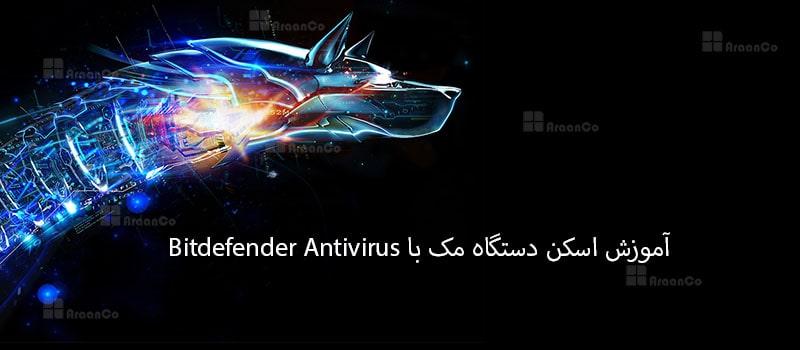 آموزش اسکن دستگاه مک با Bitdefender Antivirus