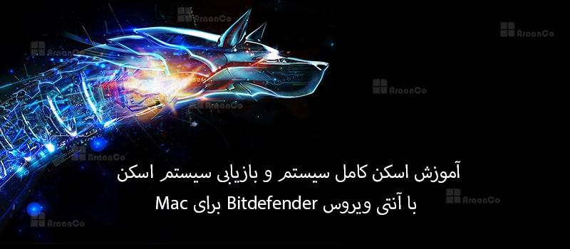 آموزش اسکن کامل سیستم و بازیابی سیستم اسکن با آنتی ویروس Bitdefender برای Mac
