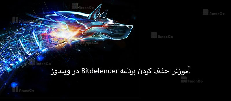 آموزش حذف کردن برنامه Bitdefender در ویندوز