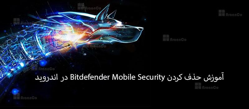 آموزش حذف کردن Bitdefender Mobile Security در اندروید
