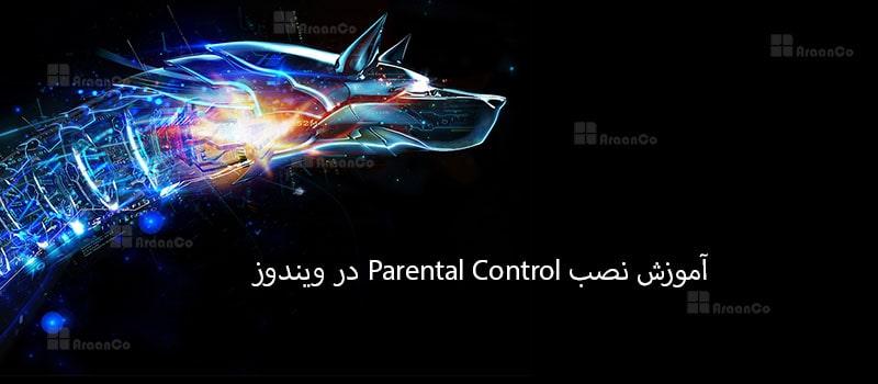 آموزش نصب Parental Control در ویندوز