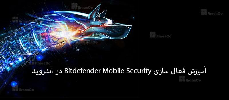 آموزش فعال سازی Bitdefender Mobile Security در اندروید